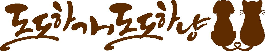 도개냥_가로_png.png